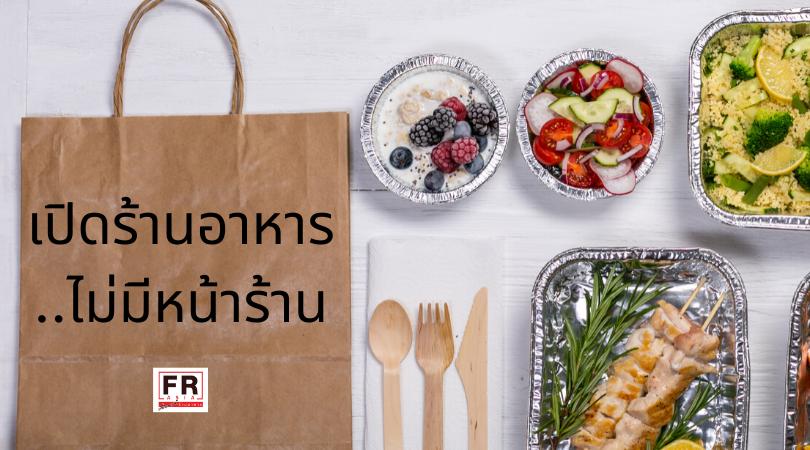 FR เปิดร้านอาหาร…ไม่มีหน้าร้าน