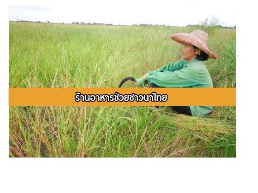 ร้านอาหารช่วยชาวนาไทย