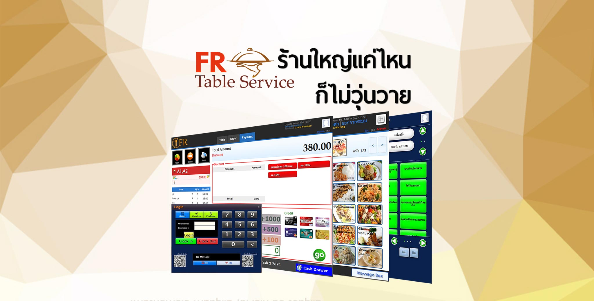 FR TABLE SERVICE สำหรับร้านอาหารขนาดใหญ่