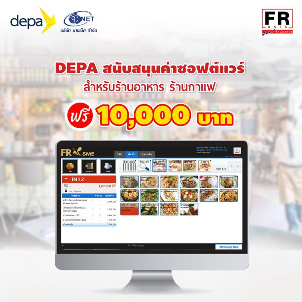 ซื้อโปรแกรม FR วันนี้ รับเงินสนับสนุนจาก depa ฟรี 10,000 บาท