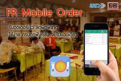 FR Mobile Order