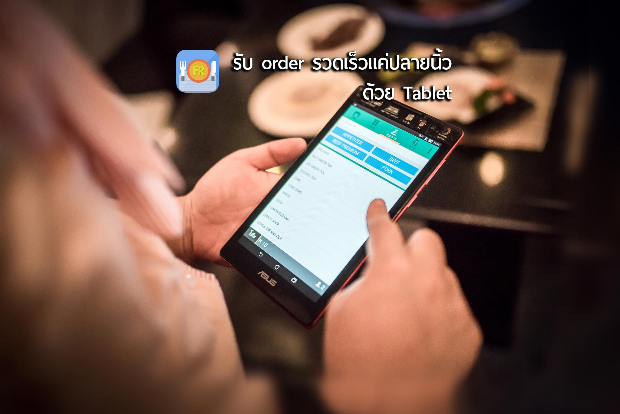 ทำร้านอาหารต้องมีกำไร ระบบ FR Mobile Order เพิ่มโอกาสทำกำไร